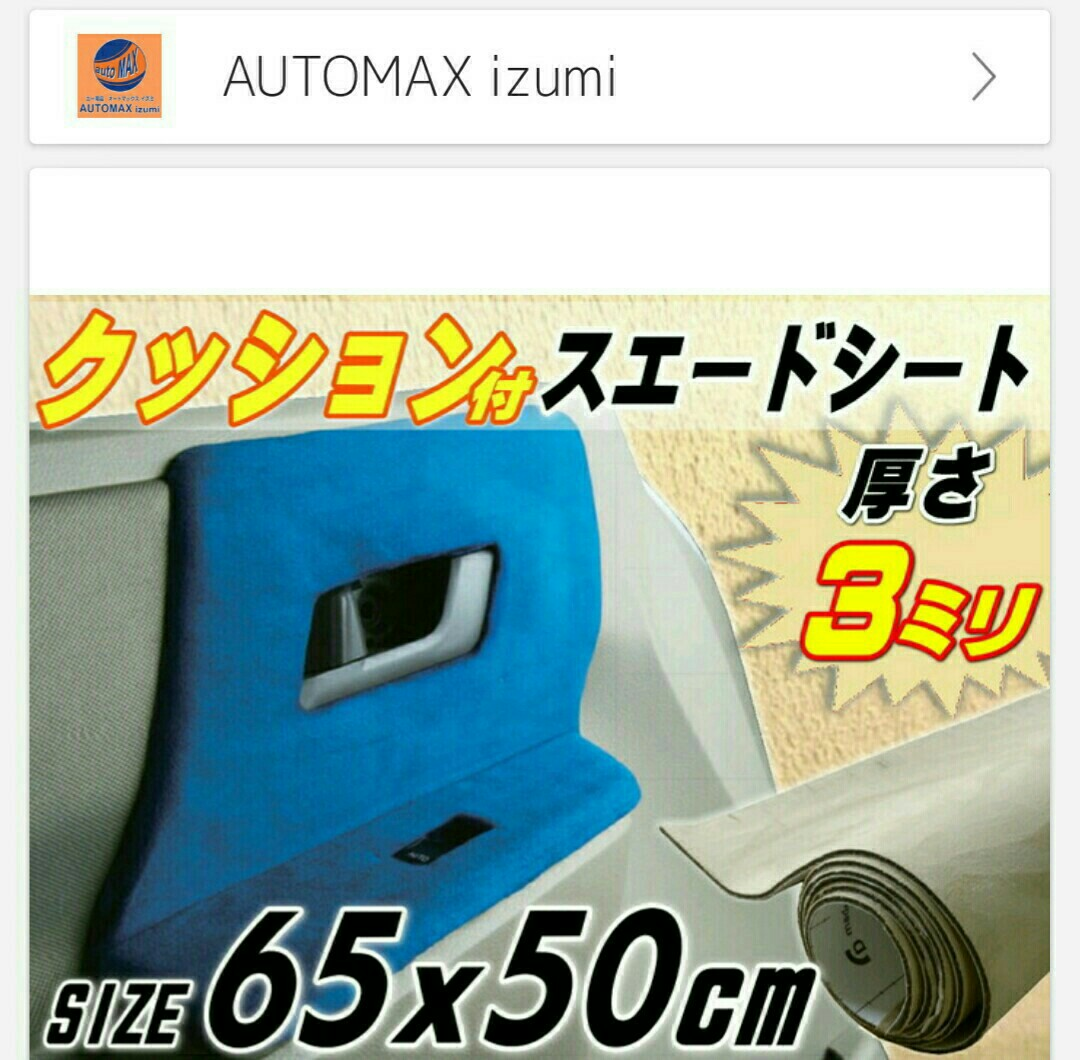 AUTOMAX izumi クッション付きスエードシート 65×50㎝ (ベージュ)