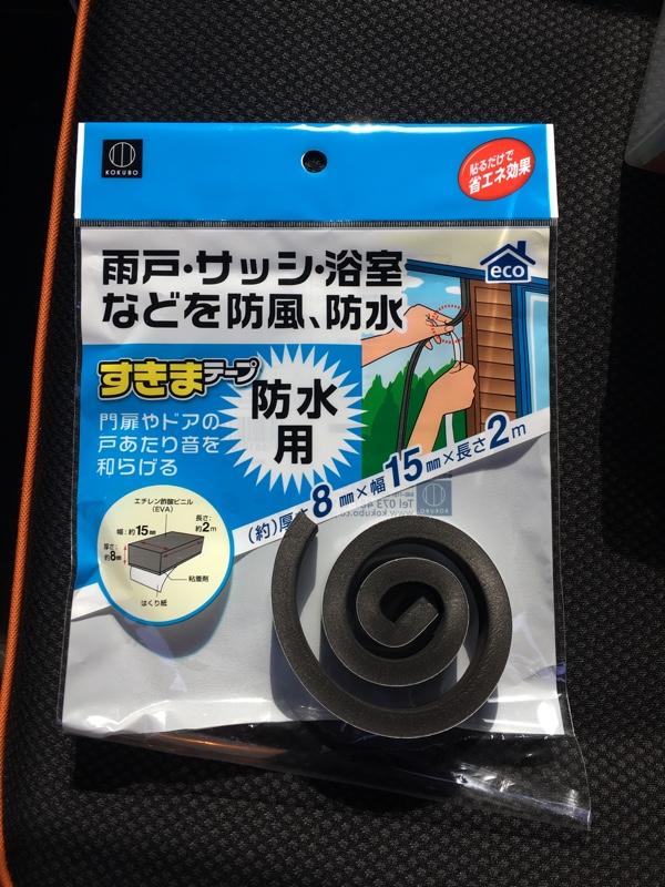 SERIA 防水すきまテープ