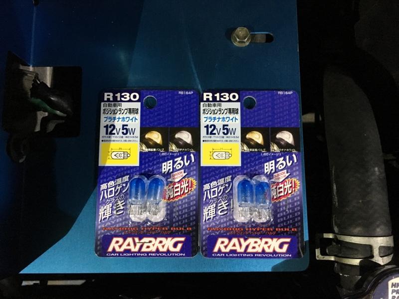 RAYBRIG / スタンレー電気 ハイパーバルブ プラチナホワイト T10 / R130