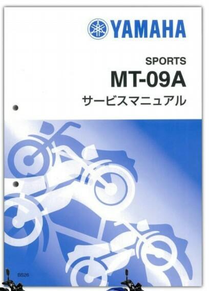 ヤマハ(純正) YAMAHA MT-09('17) サービスマニュアル(QQS-CLT-000-BS2)