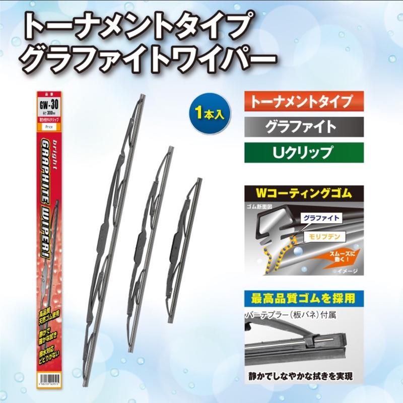 Fesco トーナメントタイプ グラファイトワイパー GW-45 全長450mm×ゴム幅6mm