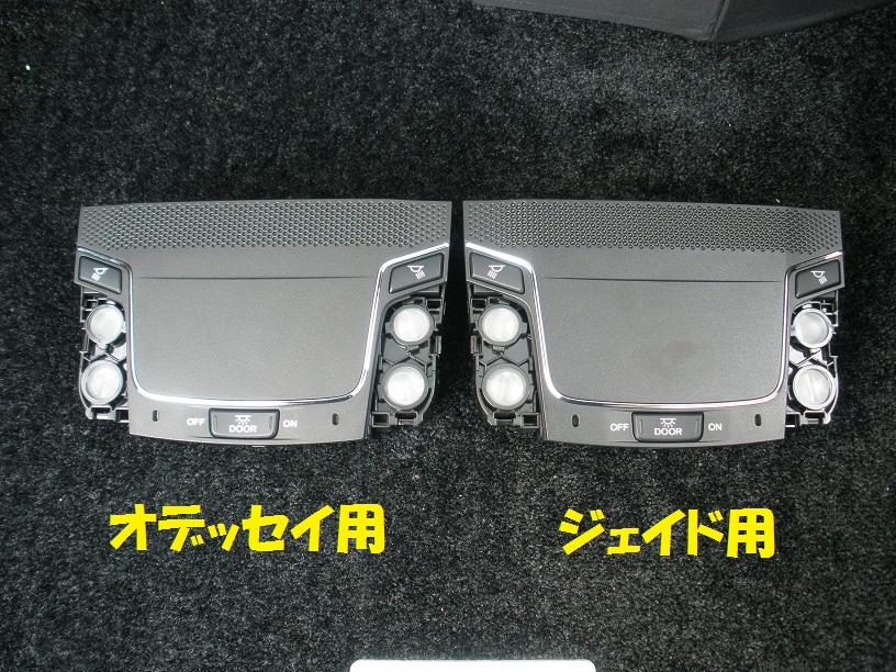 ホンダ(純正) オデッセイ用マップランプユニット