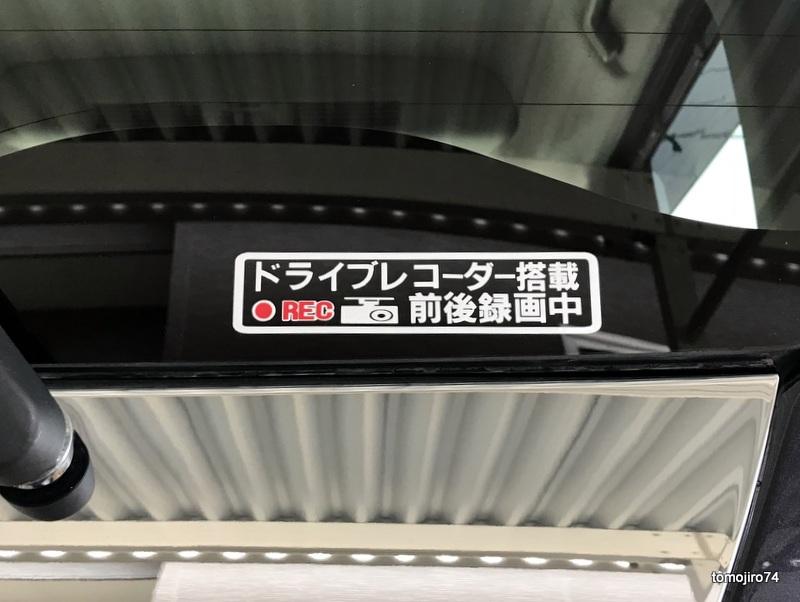 メーカー・ブランド不明 ドライブレコーダーステッカー