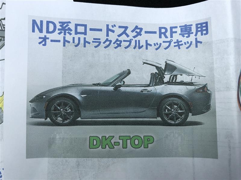 DENKUL DK-TOP