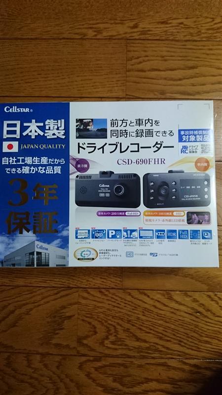 CELLSTAR CSD-690FHR
