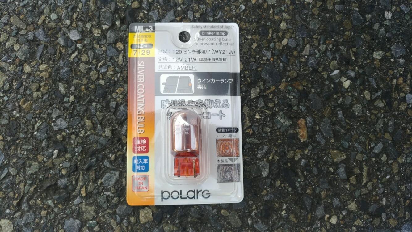 POLARG / 日星工業 シルバーコーティングバルブ