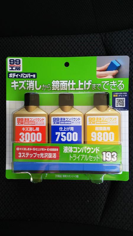 SOFT99 99工房 液体コンパウンドトライアルセット