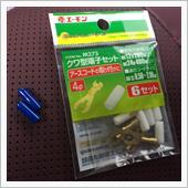 エーモン クワ型端子セット / M273