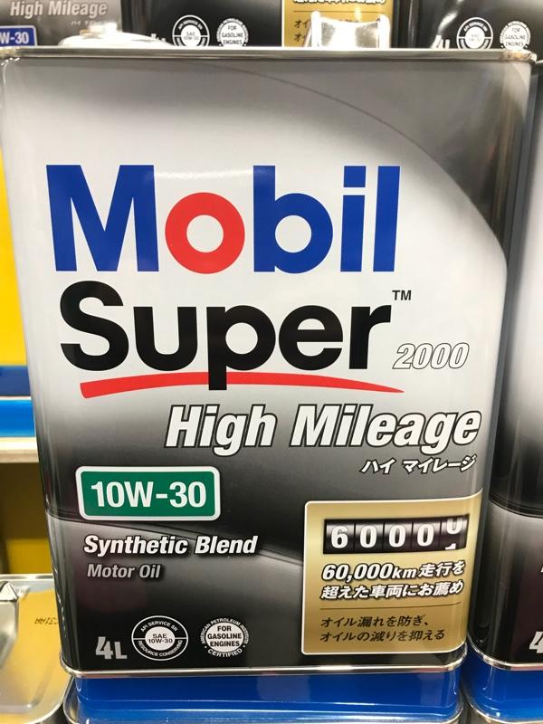 Mobil Super 2000 High Mileage 10W-30
