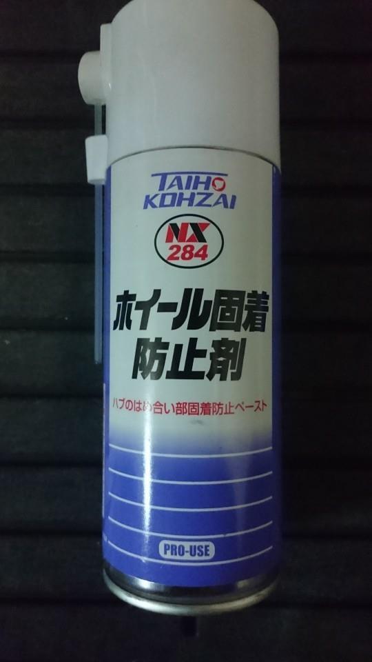 タイホーコーザイ ホイール固着防止剤