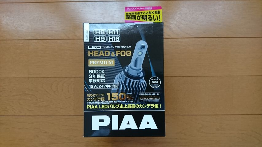 PIAA LED HEAD & FOG PREMIUM