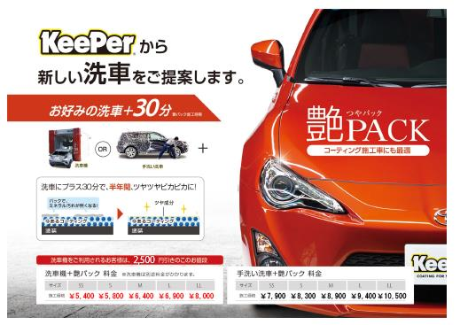 KeePer技研 艶PACK
