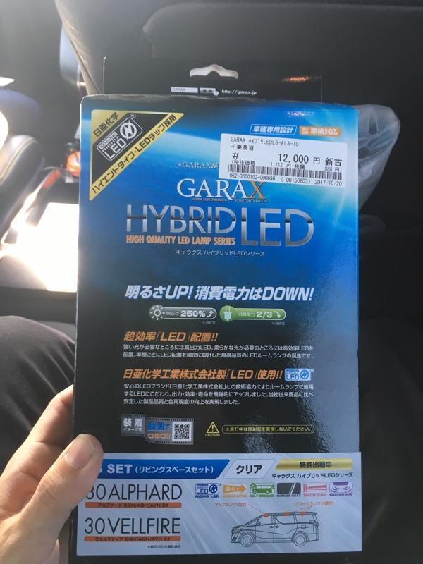 K'spec HYBRID LED マップランプ