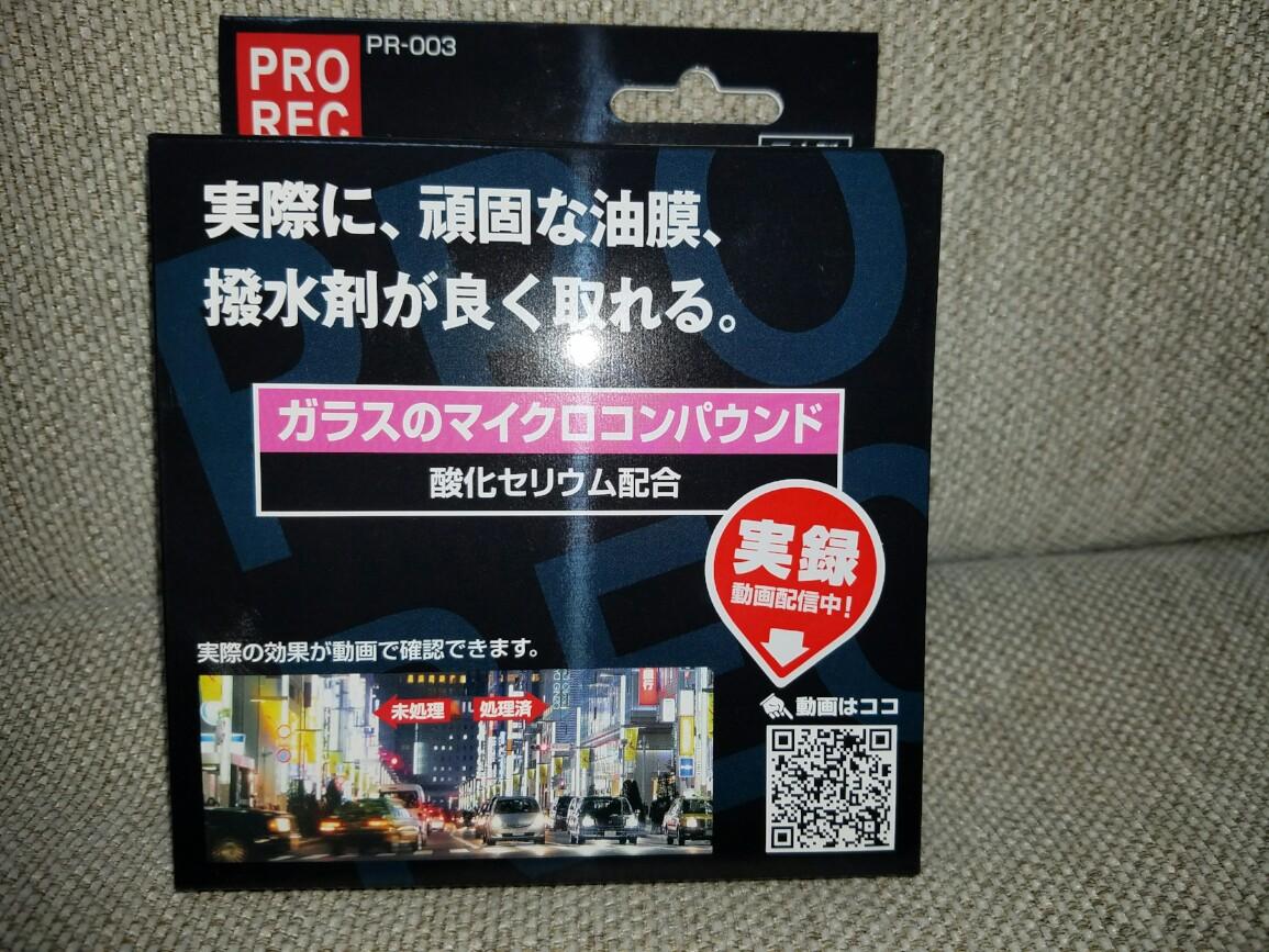 AUG ガラスのマイクロコンパウンド / PR-003