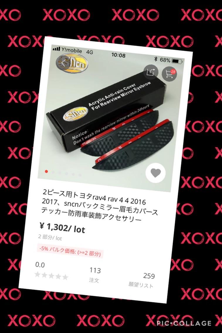 AliExpress サイドミラーバイザー