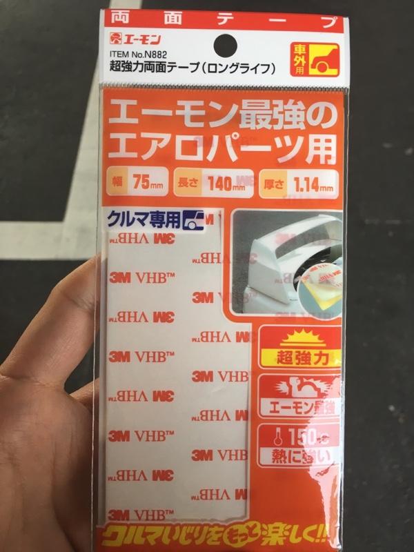 エーモン 超強力両面テープ(ロングライフ)