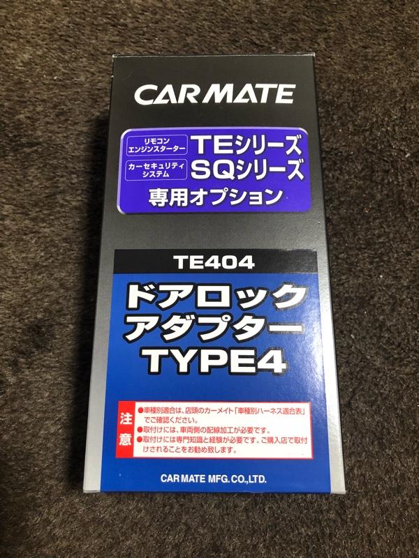 CAR MATE / カーメイト ドアロックアダプターTYPE4 / TE404