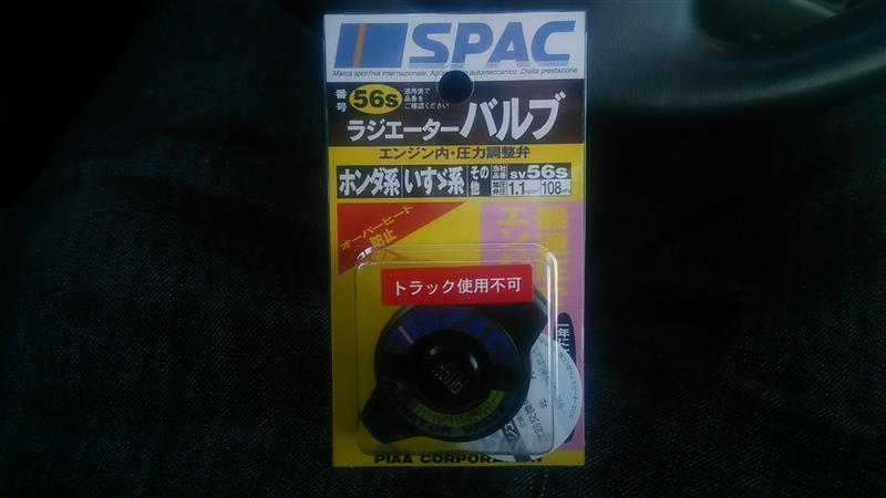 PIAA SPAC SPAC ラジエーターバルブ(ボタン付きタイプ)