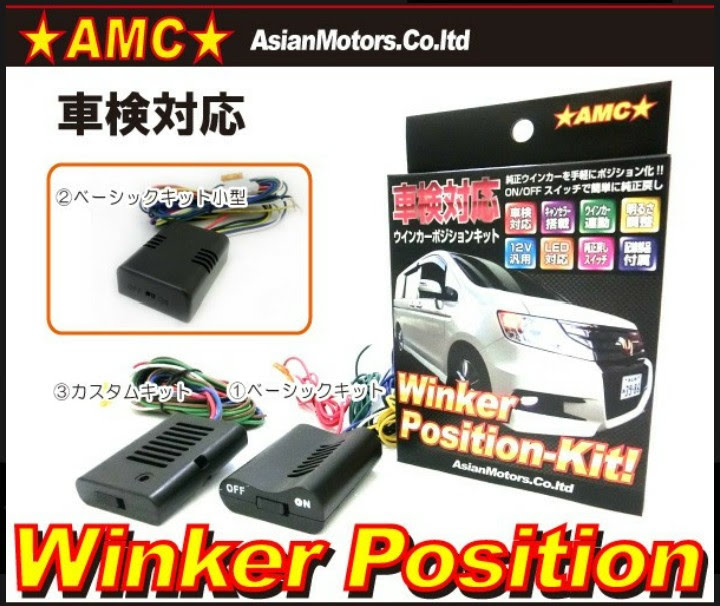 ASM ウインカーポジションキット
