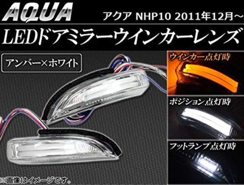 不明 LEDドアミラーウインカーレンズ アンバー/ホワイト点灯 AP-LEDWIN-T33 入数:1セット(左右) トヨタ アクア NHP10 2011年12月~