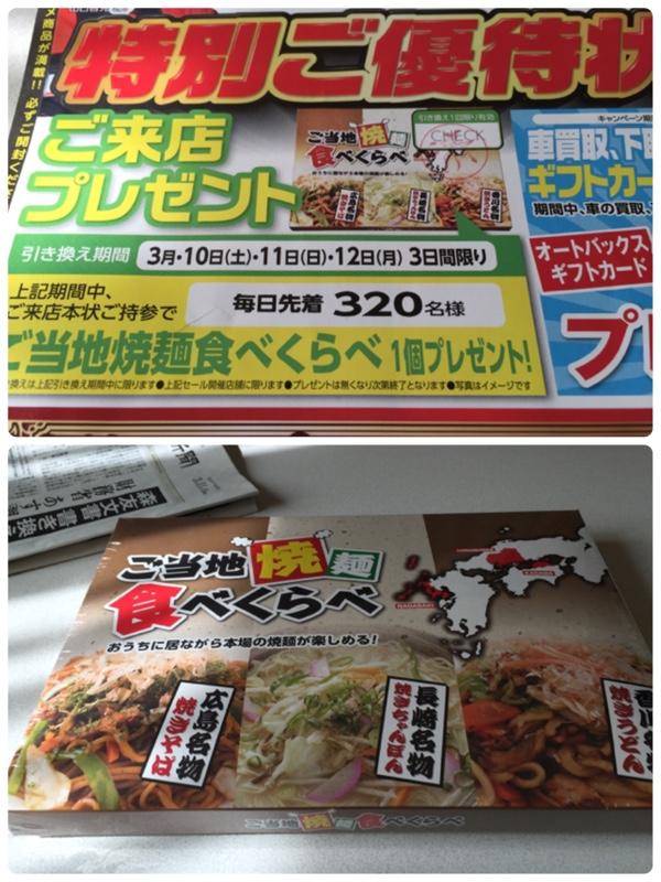 オートバックス オリジナル ご当地焼麺食べくらべ!