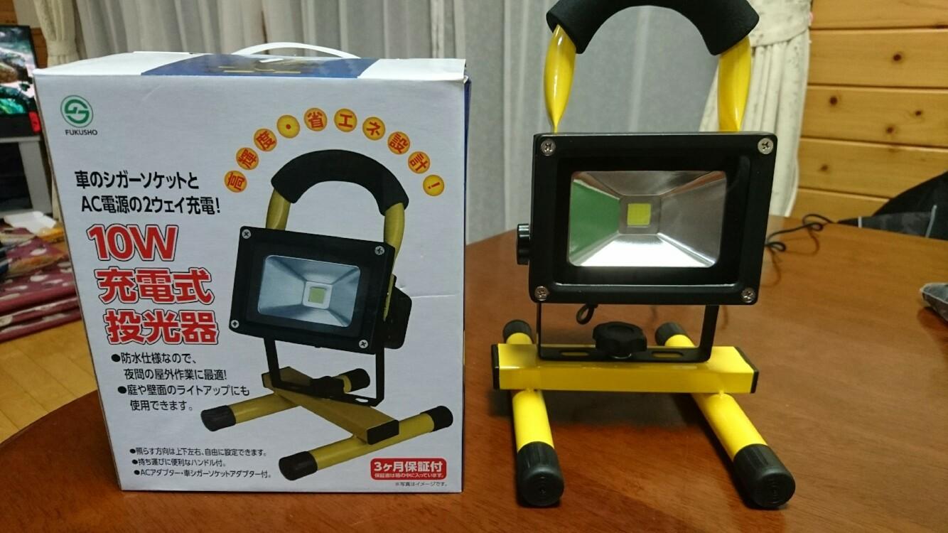 福昌 LED充電式投光器