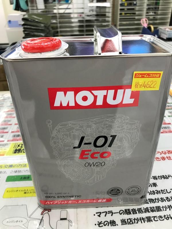 MOTUL 8100 Eco-line 0W-20