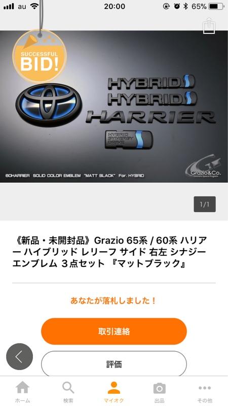 Grazio&Co. マットブラック エンブレム