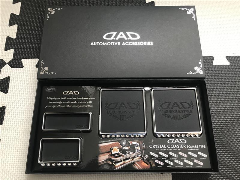 D.A.D / GARSON  ラグジュアリーコースター