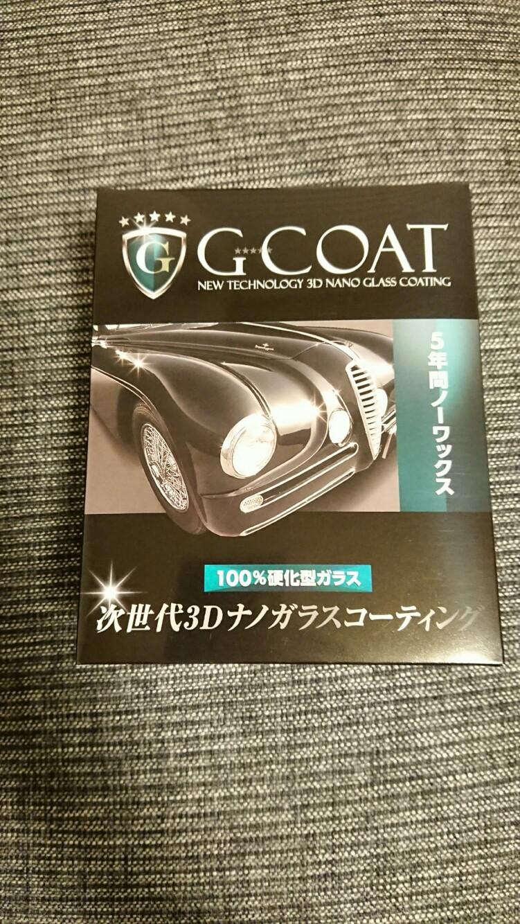 株式会社e-Link G-COAT3D ナノストロング