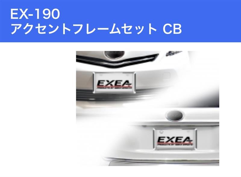 星光産業 EXEA EX-190 アクセントフレームセットCB