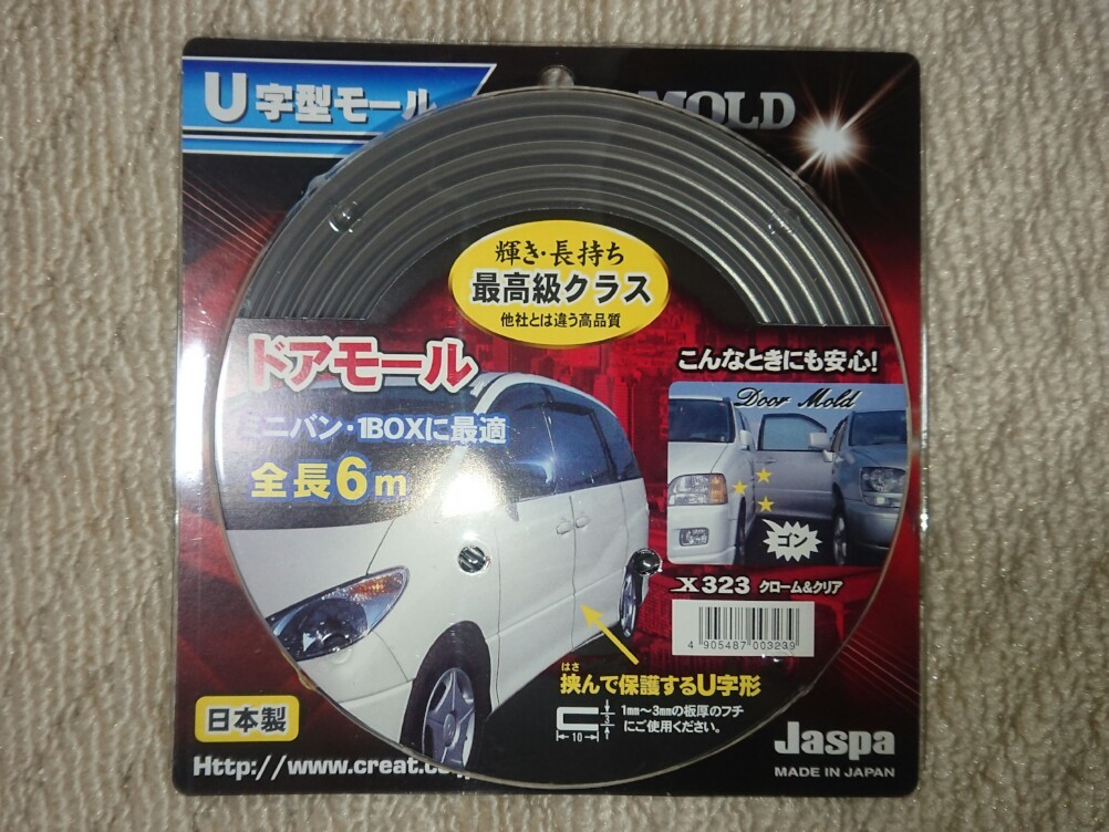 クリエイト / Jaspa U字型モール