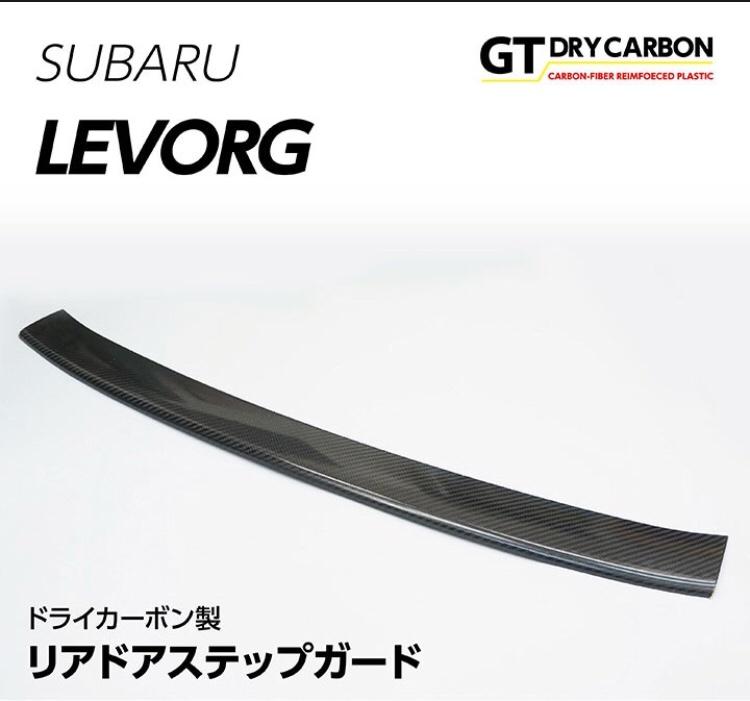 AXIS-PARTS GT-DRYカーボン リアバンパーステップガード