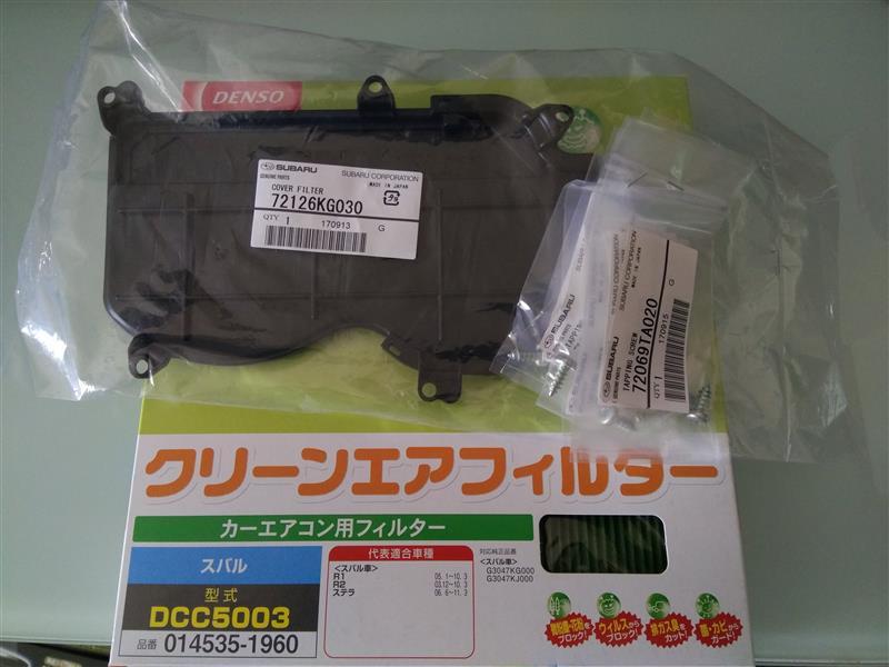 DENSO クリーンエアフィルター DCC5003