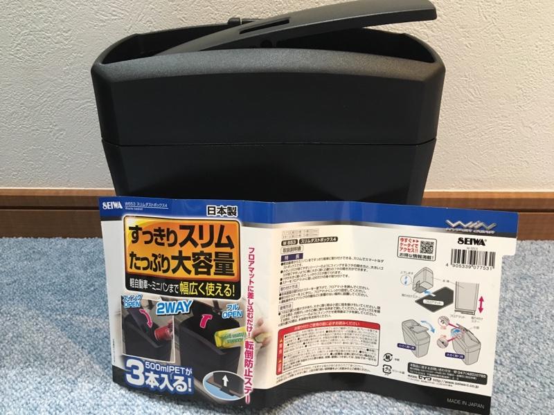 SEIWA W653 スリムダストボックス4
