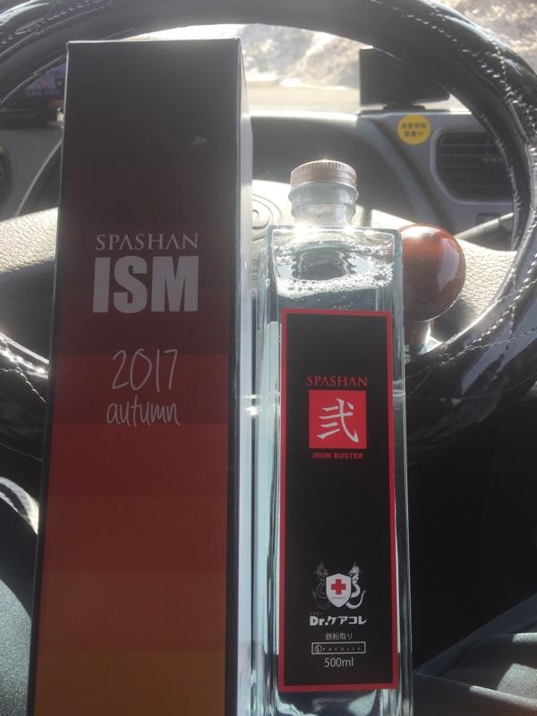 スーパースポーツコレクション SPASHAN 2017