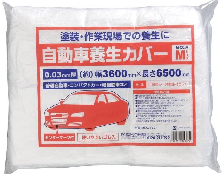 アイリスオーヤマ 養生カバー Mサイズ