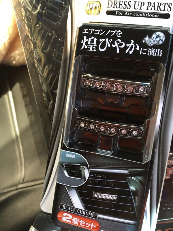 CAR MATE / カーメイト ドレスアップパーツ エアコンノブ用 ブラックメッキ クリスタル付 / DZ153
