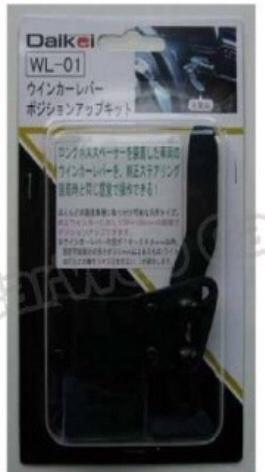 DAIKEI / 大恵産業 ウインカーレバー ポジションアップキット