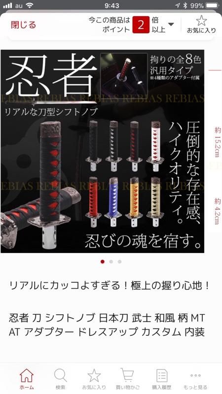 メーカー不明 リアルな刀型シフトノブ