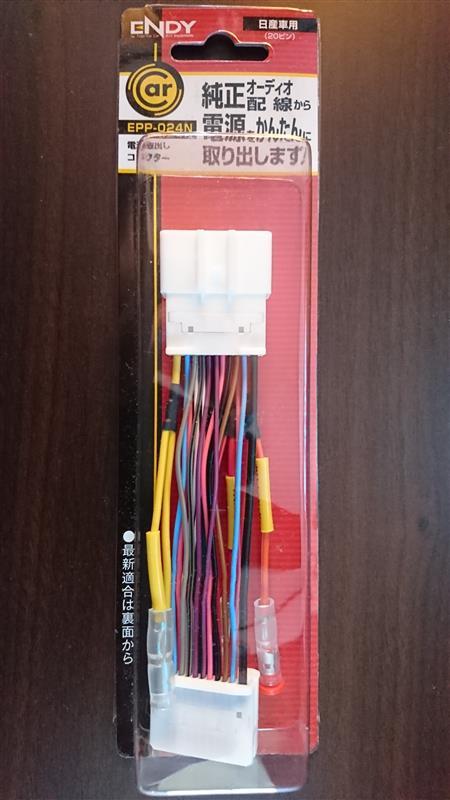 ENDY / 東光特殊電線 電源取り出しコネクター