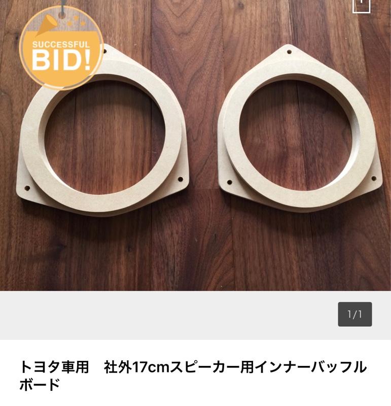ヤフオク トヨタ車用インナーバッフルボード