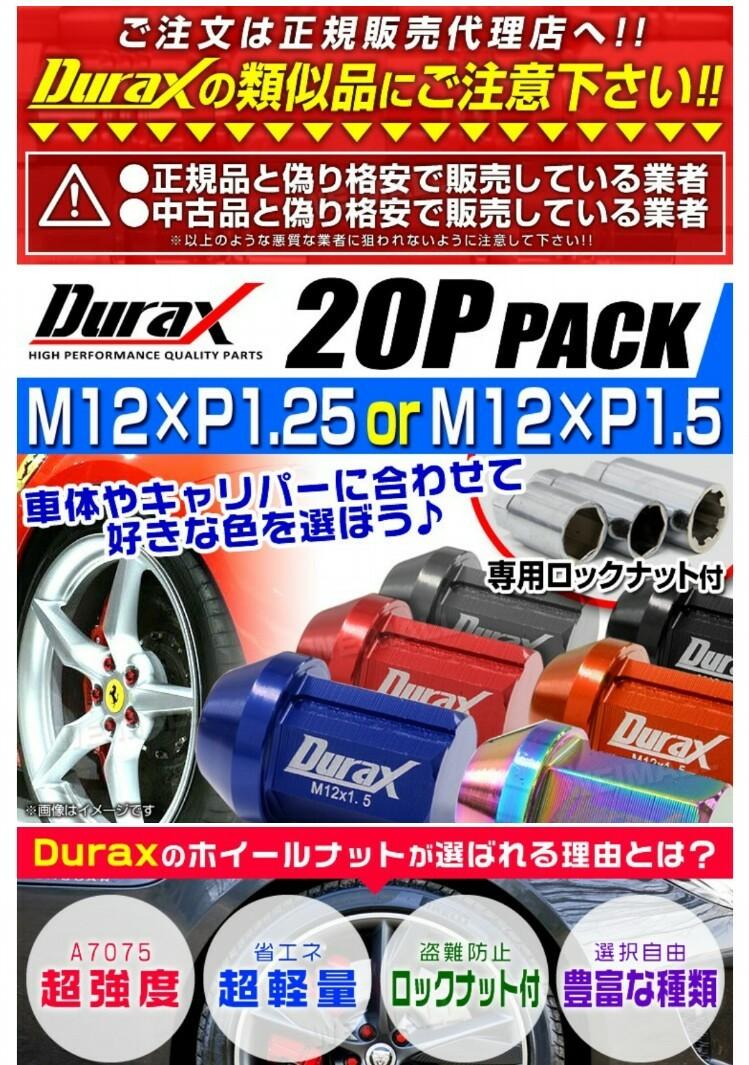 Durax ホイールナット レーシングナット 袋 M12×P1.5 ショートタイプ ロックナット付 20個セット 色選択