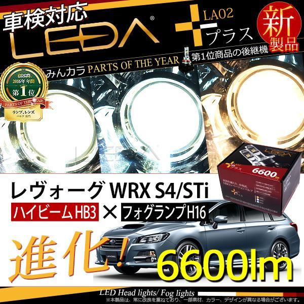 LEDA ヘッドライトハイビーム用HB3LEDバルブ