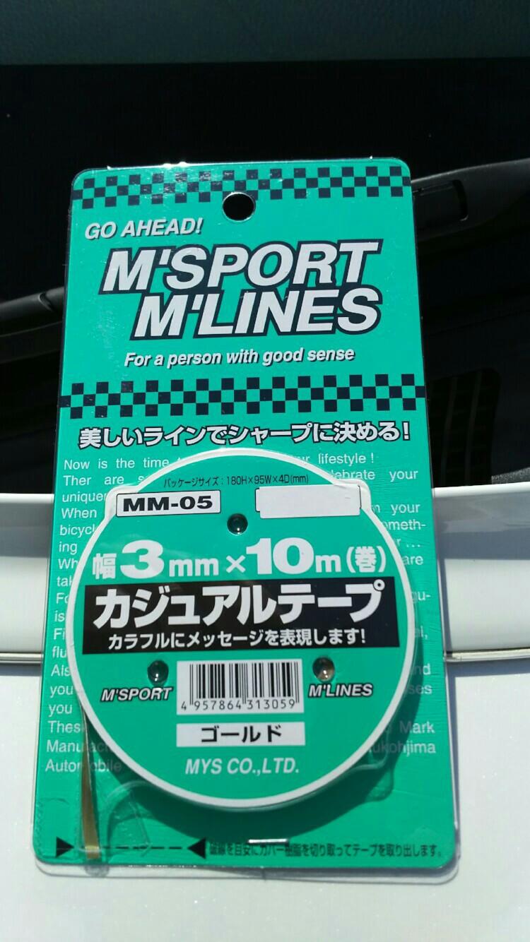 向島自動車用品製作所 M'SPORT M'LINES カジュアルテープ