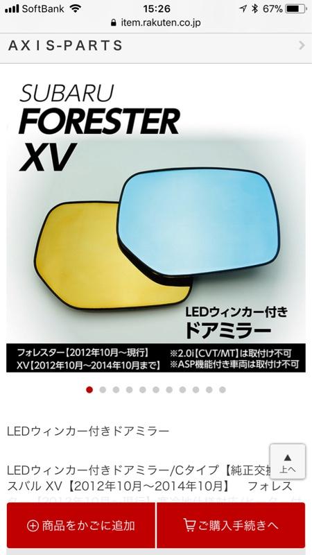 AXIS-PARTS LEDウィンカー付きドアミラー