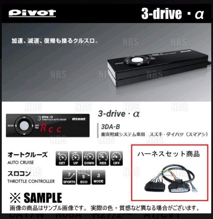 PIVOT 3-drive α (3DA/3DA-B/3DA-C/3DA-T)