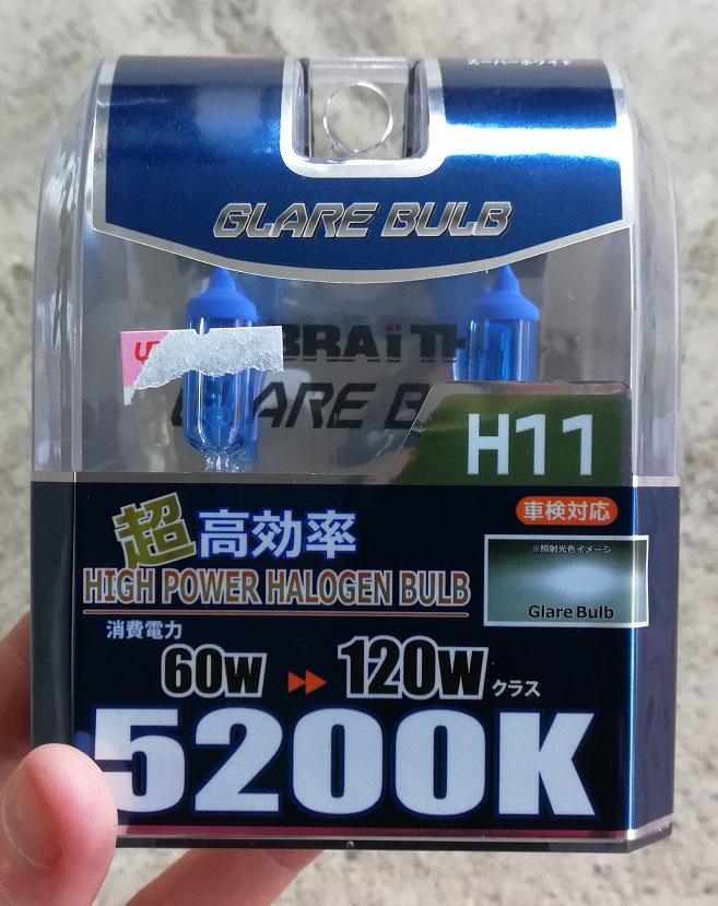 BRAITH BE-310 ハイパワーハロゲンバルブ スーパーホワイト(5200k)