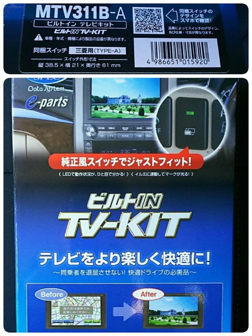 Data System ビルトIN TV-KIT / MTV311B-A