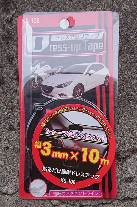 カシムラ ドレスアップテープ レッド 3mm×10m
